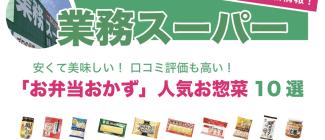 業務スーパーお弁当におすすめのお惣菜おすすめ10選