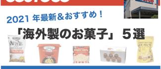 2021最新!コストコおすすめ海外製のお菓子5選