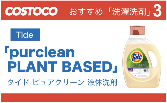 コストコおすすめ洗濯用洗剤その「タイド ピュアクリーン 液体洗剤」