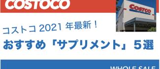 2021年最新 コストコ おすすめサプリメント5選