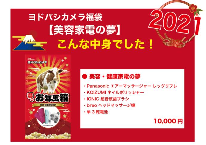 2021年ヨドバシ福袋「美容家電の夢」こんな中身でした!