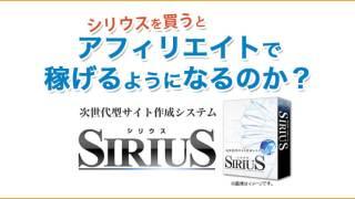 シリウス(SIRIUS)を購入するとアフィリエイトで稼げるのか?