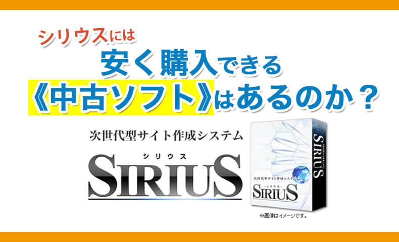 ホームページ作成ソフト「シリウス(SIRIUS)」の安い中古ソフトを購入する方法はあるの?!