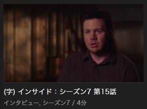インサイド:シーズン7 第15話