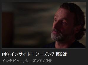 インサイド:シーズン7 第9話