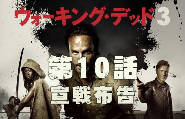 ウォーキングデッド シーズン3 第10話