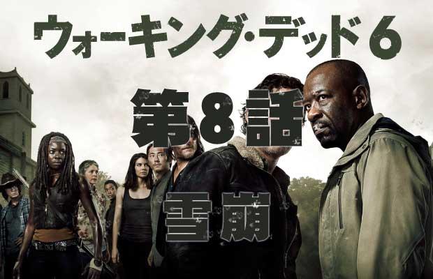 ウォーキングデッド シーズン6 第8話