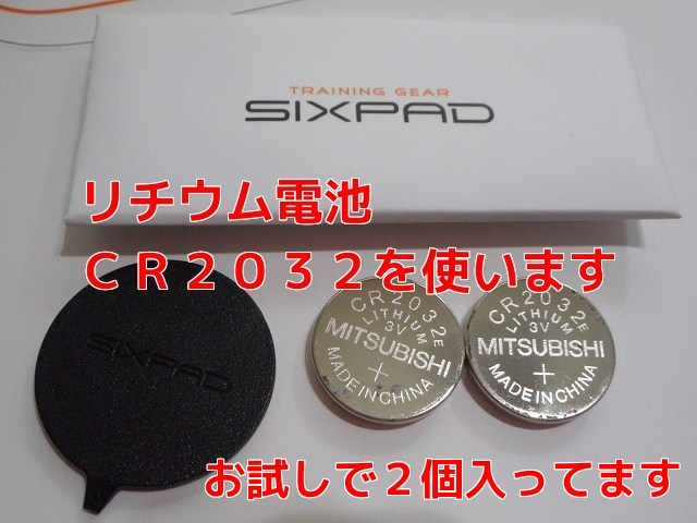 sixpad 電池