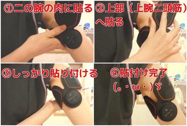 シックスパッド 腕への貼り方1
