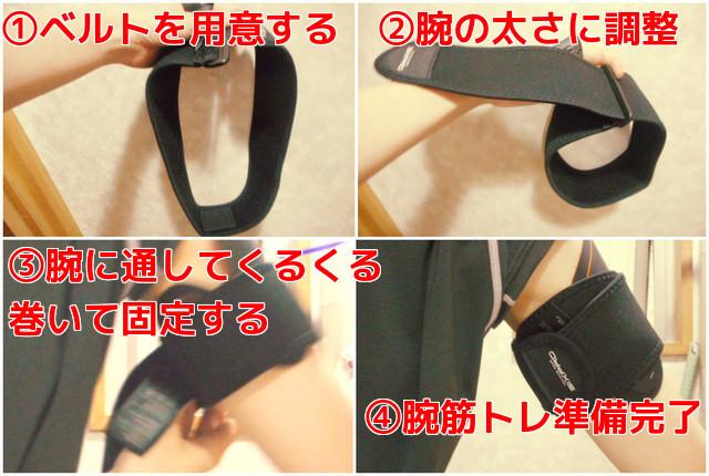 シックスパッド 腕への貼り方2