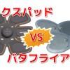 バタフライアブス シックスパッド 2つの違いを徹底比較!