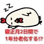 【悲報!】寝正月で老化?2日間ゴロ寝で1年分の筋力低下