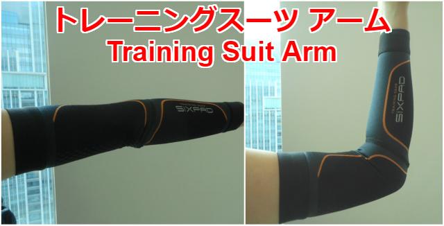 シックスパッド トレーニングスーツ アーム