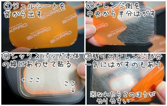 SIXPAD2 ジェルシート貼り方