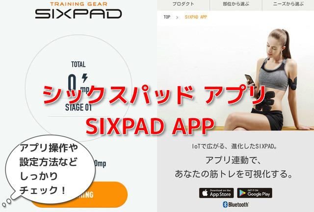 シックスパッド アプリ