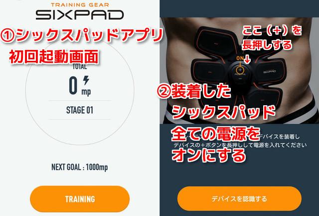 シックスパッド アプリ 初回起動画面