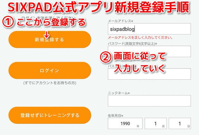 シックスパッド公式アプリ 新規登録方法1