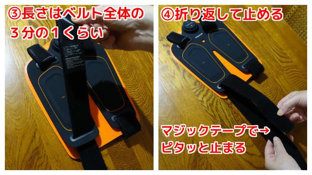 シックスパッド 新商品 ベルトの取り付け方3