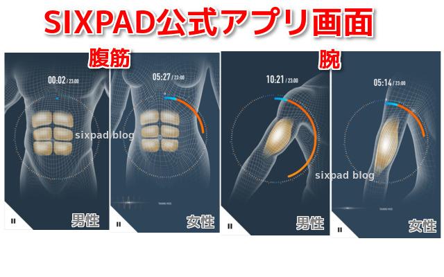 sixpad アプリ iPhone