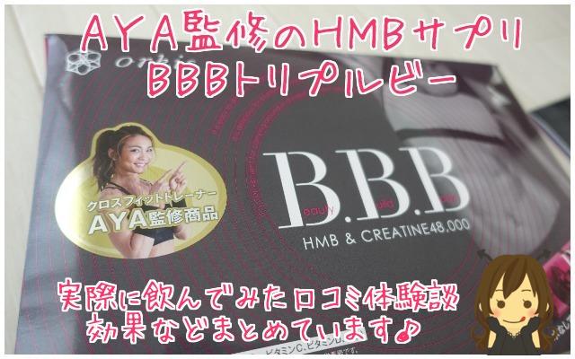 BBB トリプルビー 口コミ