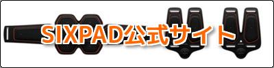 シックスパッド sixpad公式サイト