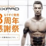 SIXPAD(シックスパッド)3周年記念キャンペーン【期間限定】