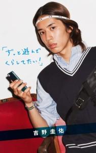 吉野圭佑 読者モデル