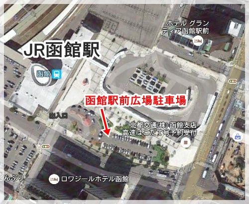 ドンデマカロニ ドン・デ・マカロニ JR函館駅 駅前広場駐車場 写真 画像 Google マップ 航空写真