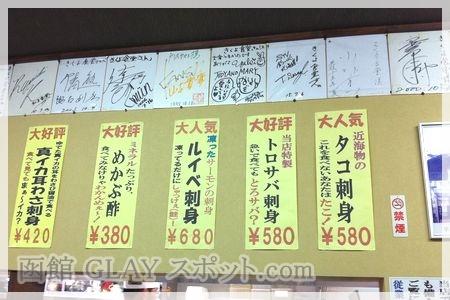 きくよ食堂 本店 函館 写真 画像 店内 JUDY AND MARY ジュディアンドマリー TAKUYA YUKI 磯谷有希 サイン