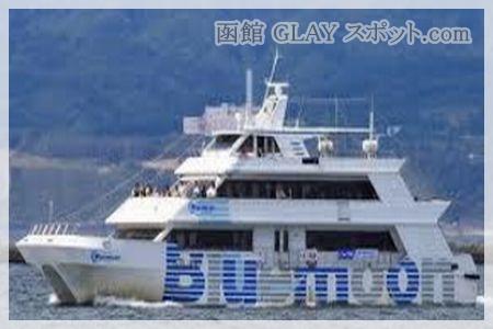 観光遊覧船ブルームーン HISASHI サイン メッセージ GLAY 記帳ノート Gスポット クルージング 左側 側面 写真 画像