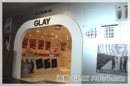 函館 GLAYスポット ミュージアム アート館 Art style of GLAY アート・スタイル・オブ・グレイ 閉館 理由 原因 独立 事務所 今現在 外観 建物 ウイニングホテル 跡地 入り口 エントランス ゲート