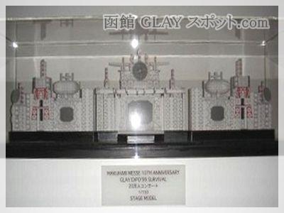 函館 GLAY スポット.com Art Style of GLAY アート・スタイル・オブ・グレイ 記念館 EXPO99 SURVIVAL ステージ模型 展示