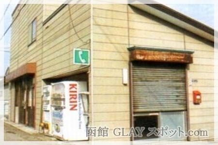 GLAYスポット TERU 函館商業高校 函商 佐藤商店 さてん サテン 在りし日の 写真 画像 過去 一般の民家