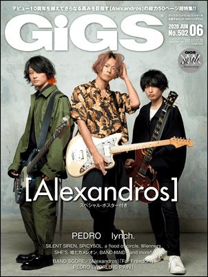 GIGS ギグス 2020年6月号 巻頭特集 表紙 ROCKIN'ON JAPAN ロッキング・オン・ジャパン 2020年5月号 巻頭特集 [ALEXANDROS] アレキサンドロス ドロス アレキ ドロサー ファン