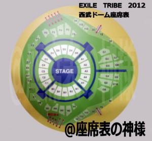 exile2012seibu