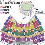 京セラドーム 詳細座席表