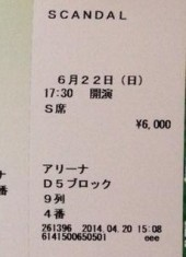 チケットの表記 ○ブロック ○列 ○番