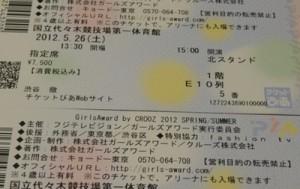 代々木チケット
