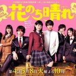 「花のち晴れ〜花男 Next Season〜」見逃し配信は無料視聴方法!