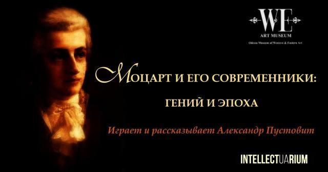 В Одессе пройдет лекция-концерт в честь дня рождения Моцарта