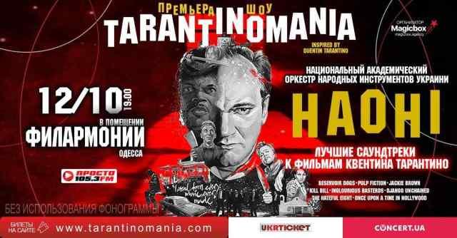 В Одессе саундтреки к фильмам Тарантино сыграют на кобзе и трембите