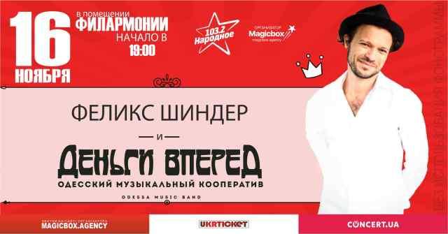 Феликс Шиндер и «Деньги вперед» устроят интерактивный спектакль на своем концерте в Одессе
