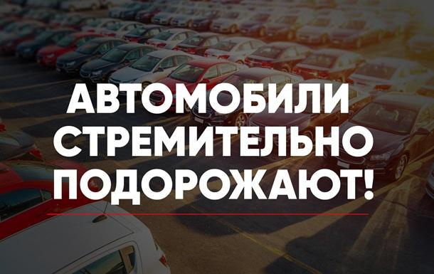 Поднятие цен на авто: Кабмин опубликовал постановлениеРеклама
