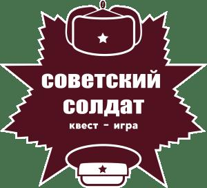 """Квест - игра """"Советский солдат"""" в рамках проекта """"Минувших лет живая память"""