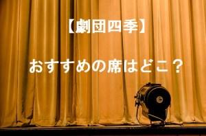 劇団四季のおススメ席