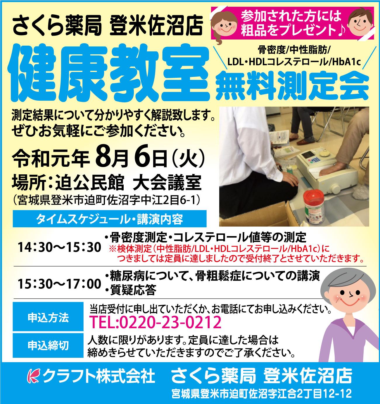 令和元年8月6日(火)【登米市迫町】さくら薬局 健康教室|骨密度/中性脂肪/LDL・HDLコレストロール/HbA1c無料測定会開催