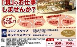 ごはんカフェ四六時中 イオン気仙沼店 安心のイオングループで「食」のお仕事しませんか?空いた時間だけOK!ガッツリ稼ぎたい方もOK!