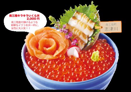 南三陸キラキラいくら丼 南三陸ホテル観洋 レストラン「シーサイド」