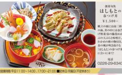 創菜旬魚 はしもとの 春つげ丼 ¥1,500−|南三陸さんさん商店街|まちナビ宮城県北