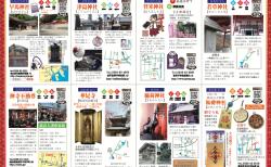 2018幸せもたらすお守り・縁起物|宮城県北の神社仏閣 初詣巡り|まちナビ新年1月号